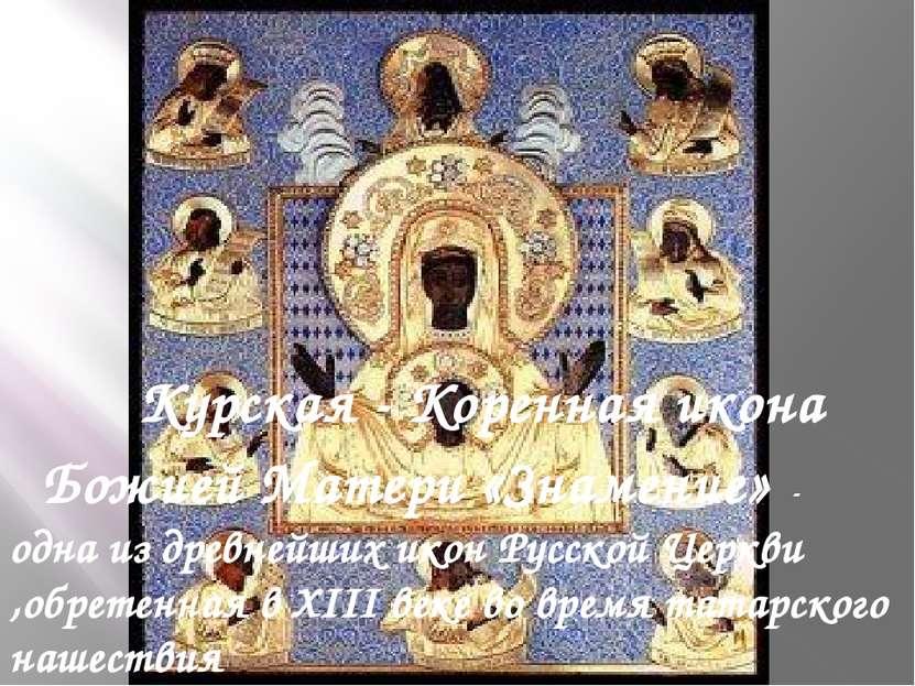 Курская - Коренная икона Божией Матери «Знамение» - одна из древнейших икон Р...