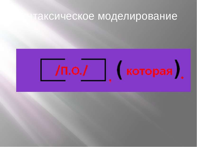 Синтаксическое моделирование