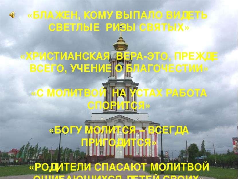 «БЛАЖЕН, КОМУ ВЫПАЛО ВИДЕТЬ СВЕТЛЫЕ РИЗЫ СВЯТЫХ» «ХРИСТИАНСКАЯ ВЕРА-ЭТО, ПРЕЖ...