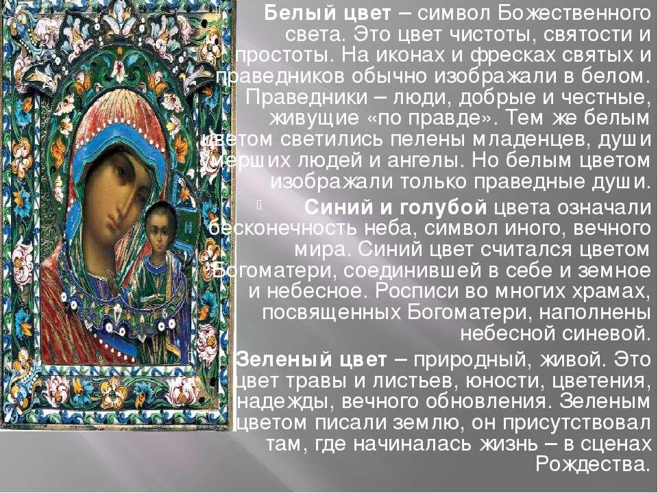 Белый цвет – символ Божественного света. Это цвет чистоты, святости и простот...