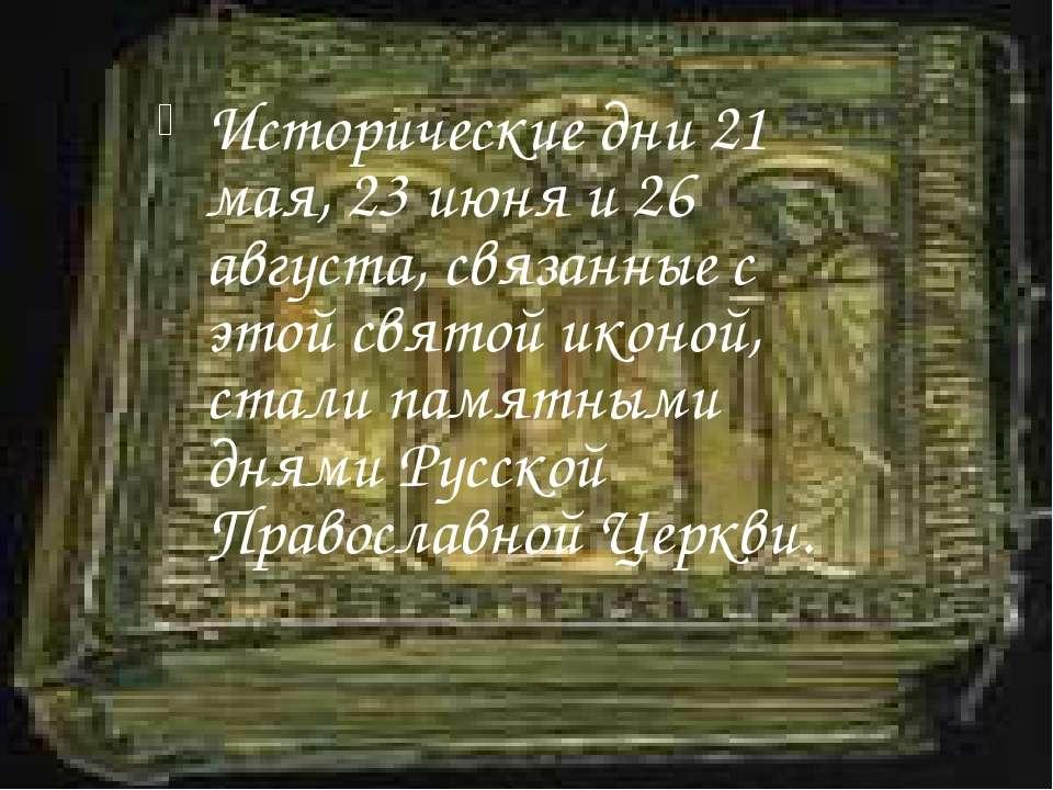 Исторические дни 21 мая, 23 июня и 26 августа, связанные с этой святой иконой...