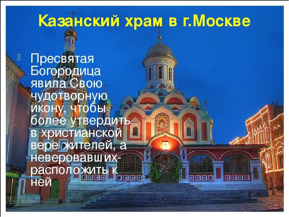 Казанский храм в г.Москве Пресвятая Богородица явила Свою чудотворную икону, ...