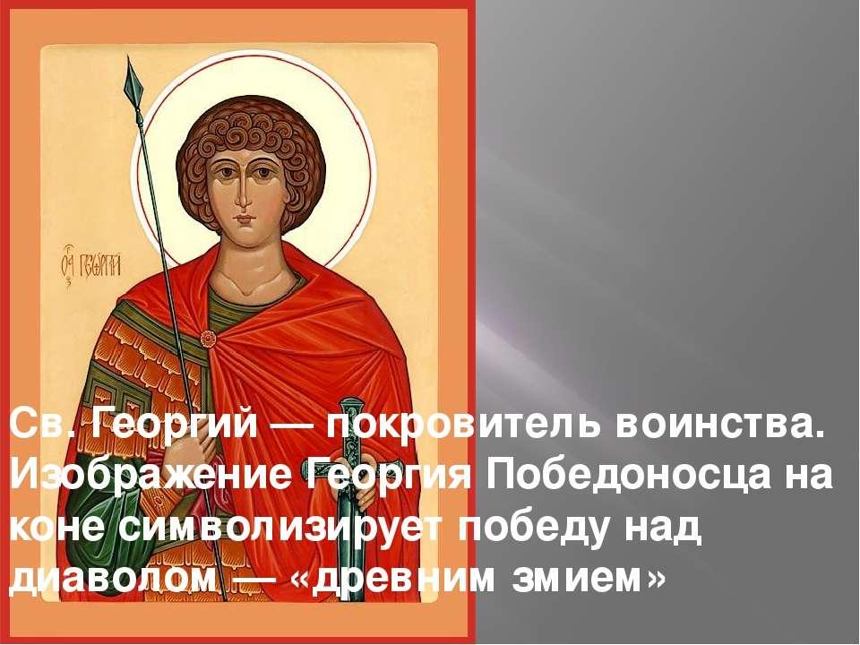 Св. Георгий — покровитель воинства. Изображение Георгия Победоносца на коне с...