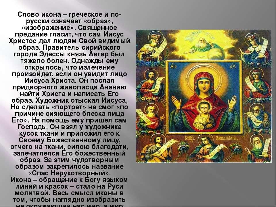 Слово икона – греческое и по-русски означает «образ», «изображение». Священно...