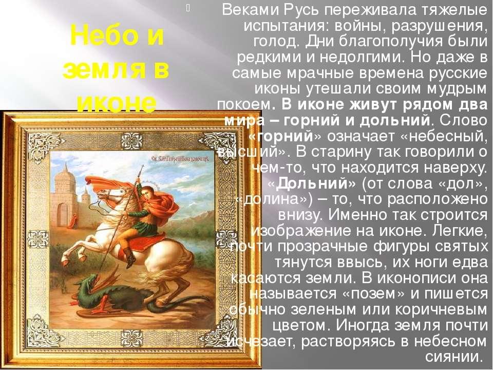 Небо и земля в иконе Веками Русь переживала тяжелые испытания: войны, разруше...