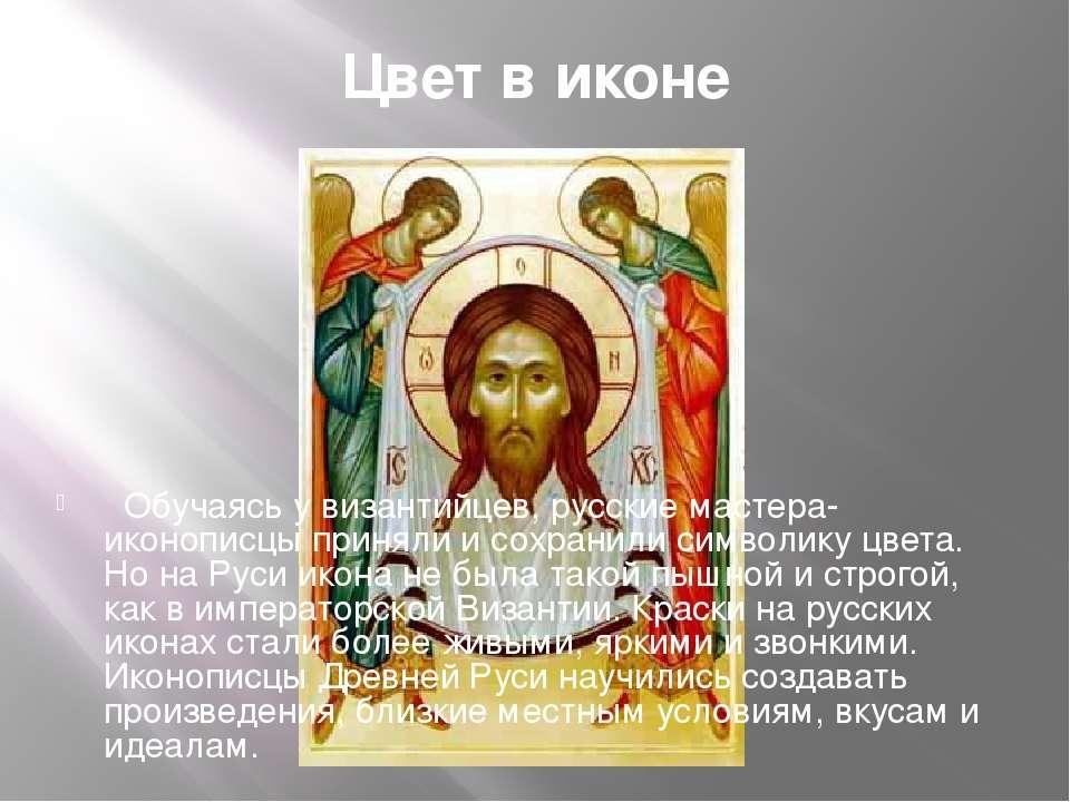 Цвет в иконе Обучаясь у византийцев, русские мастера-иконописцы приняли и сох...