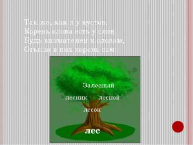 Так же, как и у кустов, Корень слова есть у слов. Будь внимателен к словам, О...