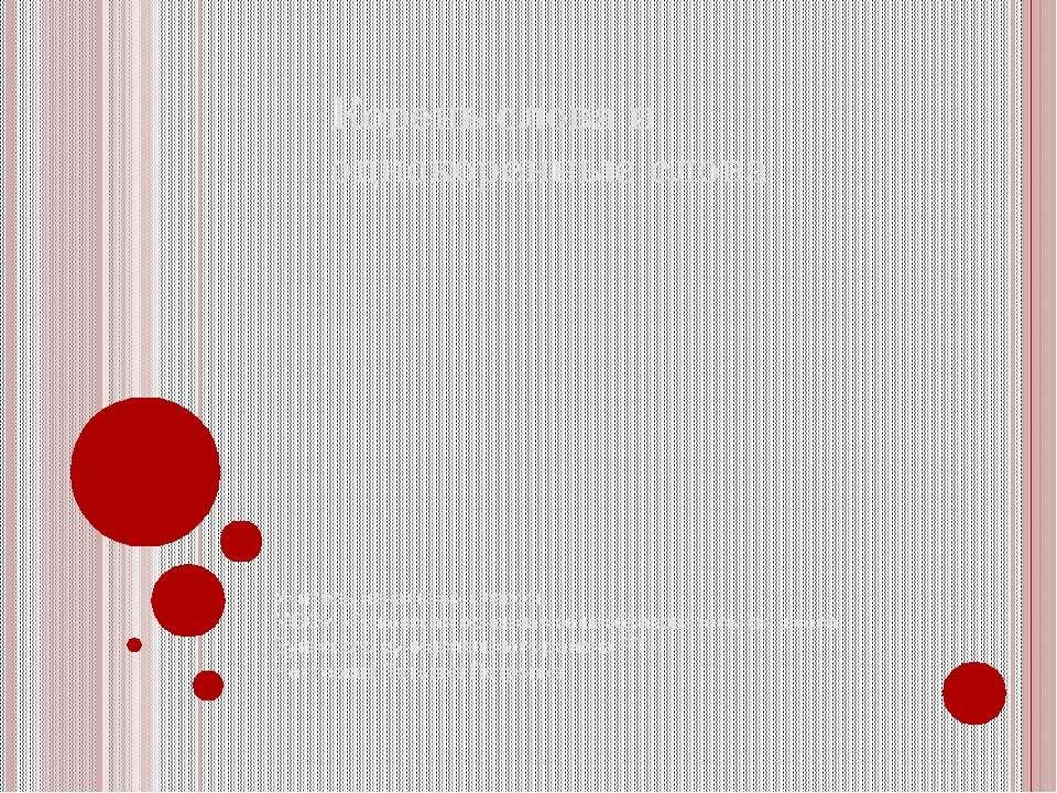 Корень слова и однокоренные слова Учитель начальных классов МБОУ «Раковская о...