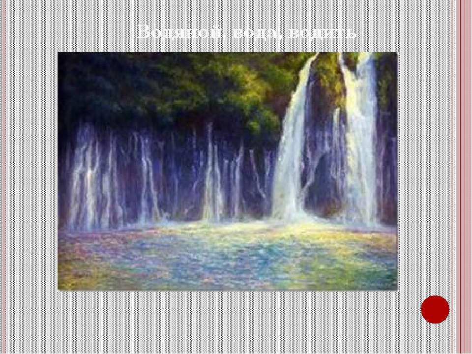 Водяной, вода, водить