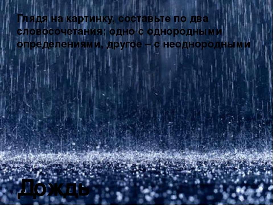 Дождь Глядя на картинку, составьте по два словосочетания: одно с однородными ...