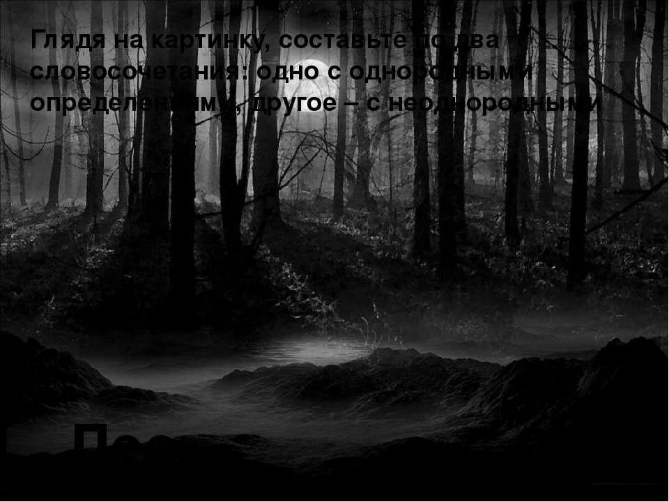 Лес Глядя на картинку, составьте по два словосочетания: одно с однородными оп...