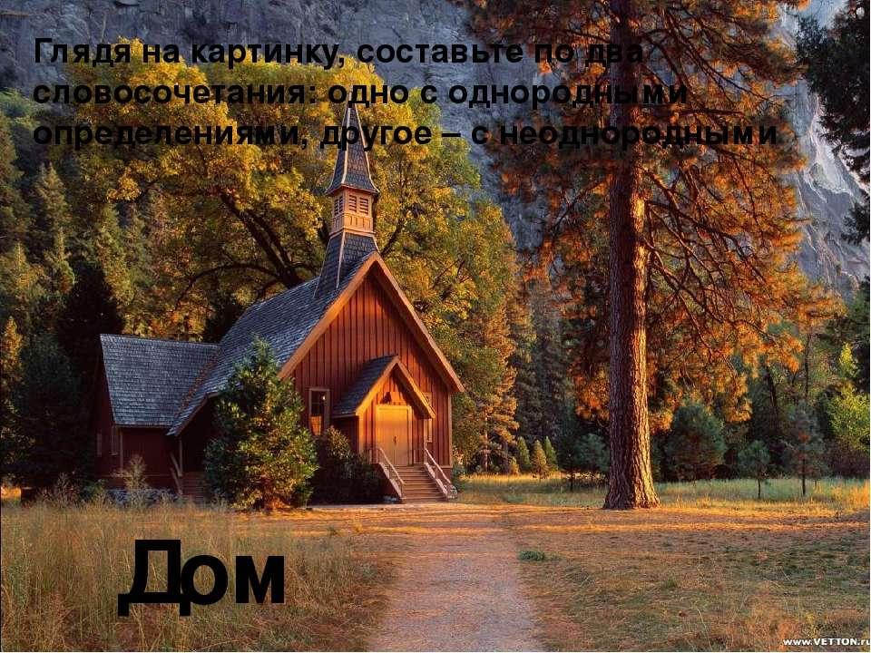 Дом Глядя на картинку, составьте по два словосочетания: одно с однородными оп...