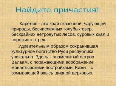 Карелия - это край сказочной, чарующей природы, бесчисленных голубых озер, бе...