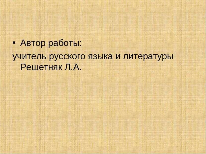 Автор работы: учитель русского языка и литературы Решетняк Л.А.