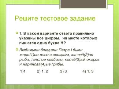 Решите тестовое задание 1. В каком варианте ответа правильно указаны все цифр...