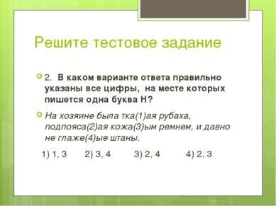 Решите тестовое задание 2. В каком варианте ответа правильно указаны все цифр...