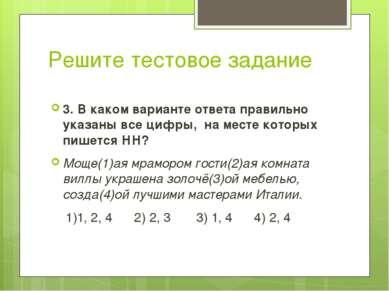 Решите тестовое задание 3. В каком варианте ответа правильно указаны все цифр...