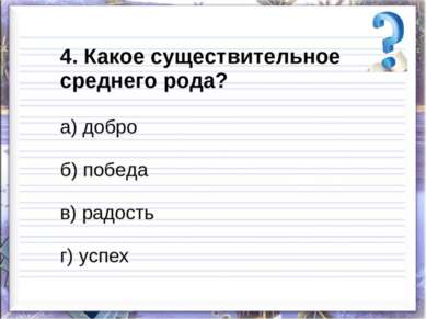 4. Какое существительное среднего рода? а) добро б) победа в) радость г) успех