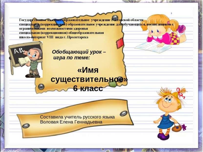 «Имя существительное» 6 класс Обобщающий урок – игра по теме: Составила учите...
