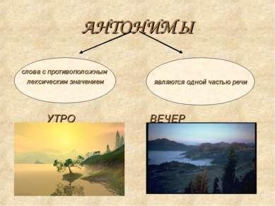 АНТОНИМЫ УТРО ВЕЧЕР слова с противоположным лексическим значением являются од...