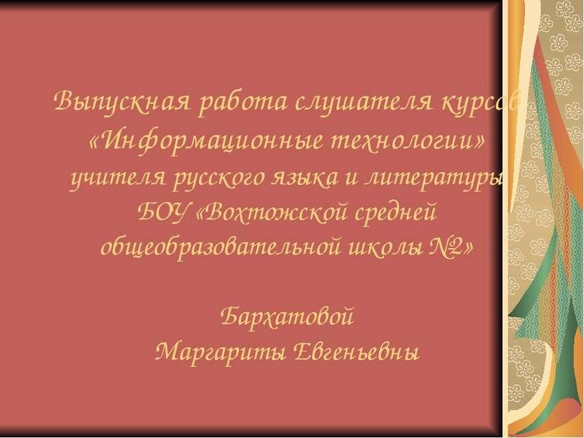 Выпускная работа слушателя курсов «Информационные технологии» учителя русског...
