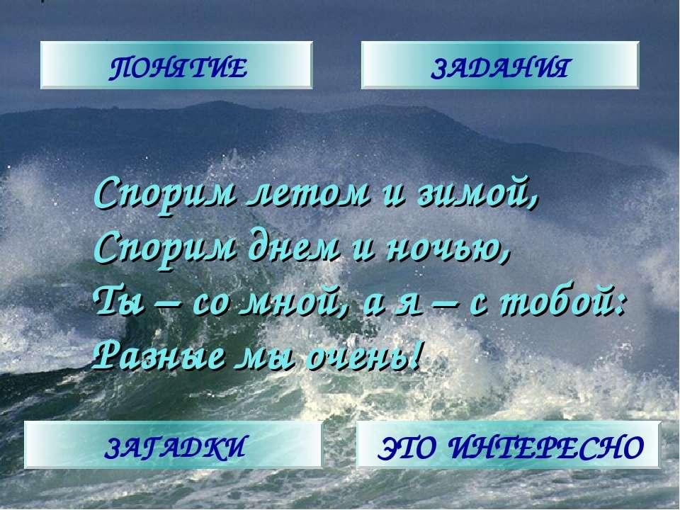 Спорим летом и зимой, Спорим днем и ночью, Ты – со мной, а я – с тобой: Разны...