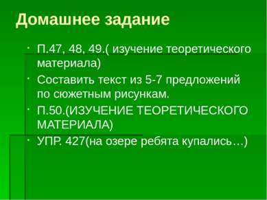 Домашнее задание П.47, 48, 49.( изучение теоретического материала) Составить ...
