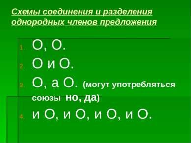 Схемы соединения и разделения однородных членов предложения О, О. О и О. О, а...