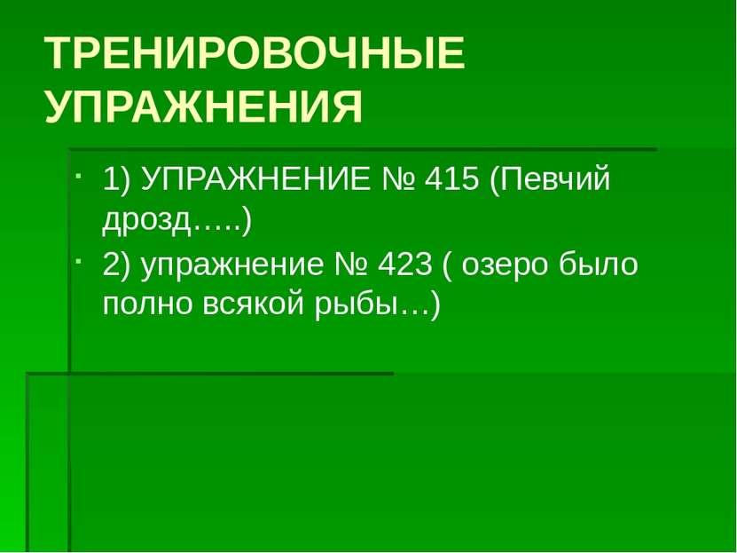 ТРЕНИРОВОЧНЫЕ УПРАЖНЕНИЯ 1) УПРАЖНЕНИЕ № 415 (Певчий дрозд…..) 2) упражнение ...