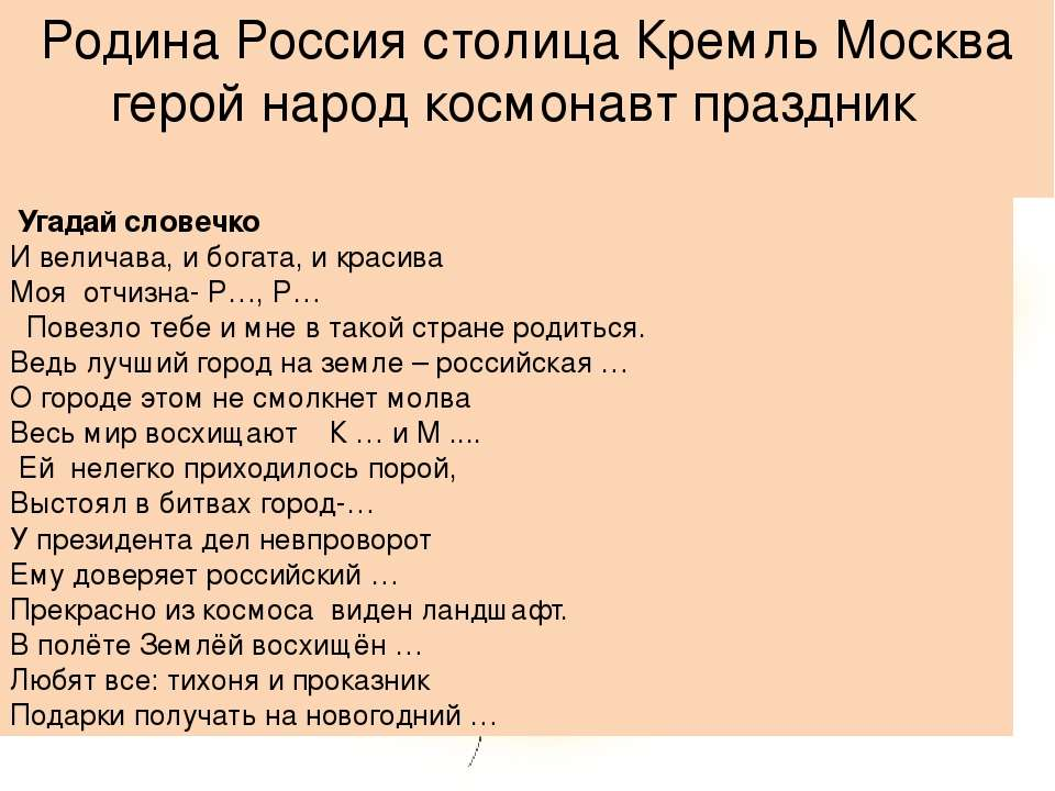 Родина Росси я столи ца Кремль Москва геро й наро д космона вт пра здник Угад...