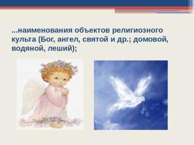 ...наименования объектов религиозного культа (Бог, ангел, святой и др.; домов...