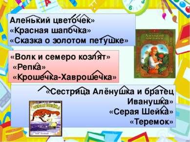 «Сестрица Алёнушка и братец Иванушка» «Серая Шейка» «Теремок» Аленький цветоч...