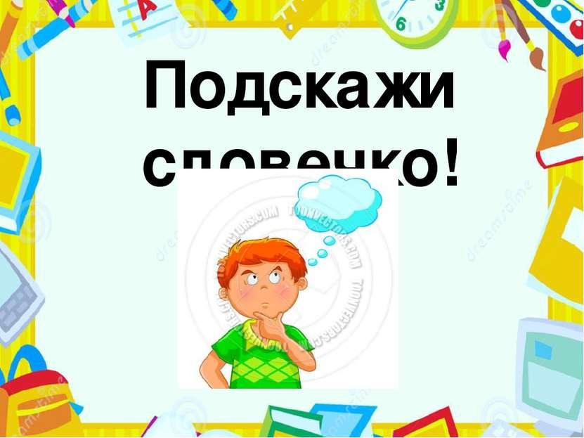 Подскажи словечко! Первая игра – разминка «Подскажи словечко!» для всех кома...