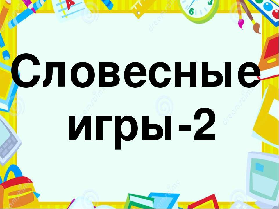 Словесные игры-2 Приветствую вас на наших уже ставших ежегодными Словевных иг...