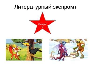 Литературный экспромт Конкурс6