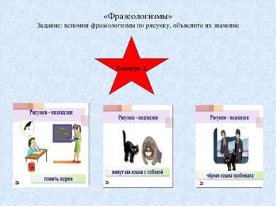 Конкурс 2 4 5 6 «Фразеологизмы» Задание: вспомни фразеологизмы по рисунку, об...