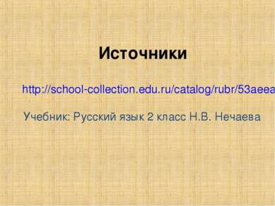Источники http://school-collection.edu.ru/catalog/rubr/53aeea06-a2ec-4acc-9b4...