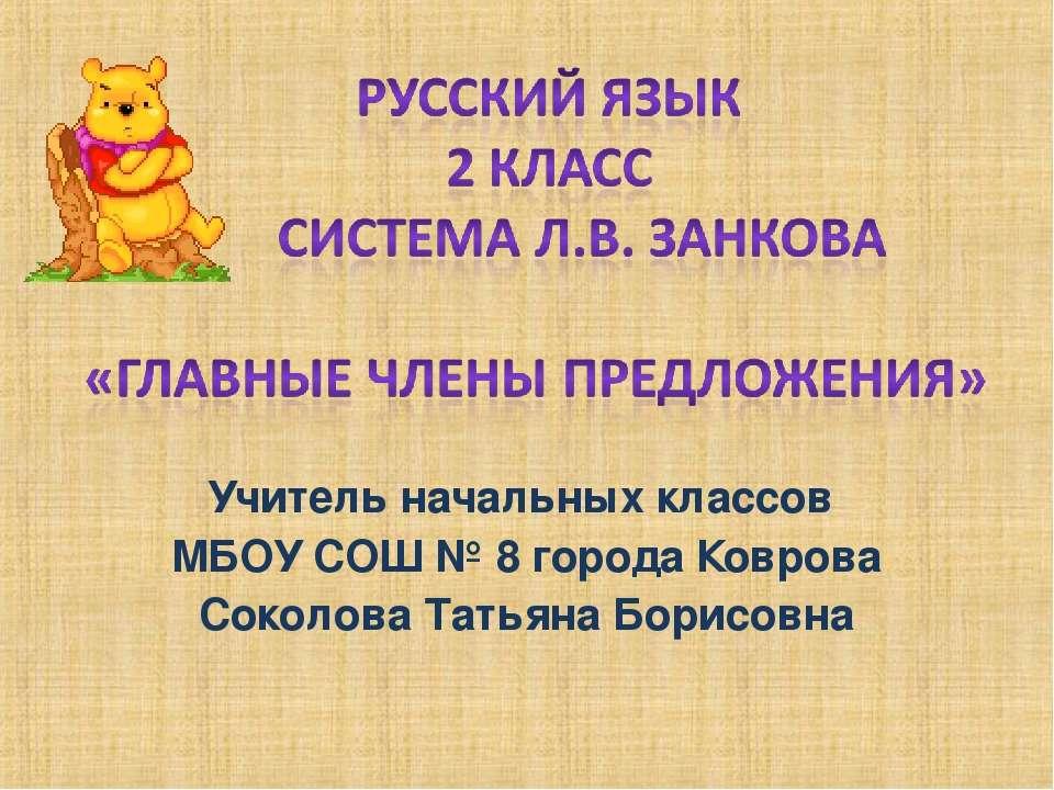 Учитель начальных классов МБОУ СОШ № 8 города Коврова Соколова Татьяна Борисовна