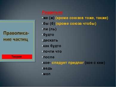 Раздельно же (ж) (кроме союзов тоже, также) бы (б) (кроме союза чтобы) ли (ль...