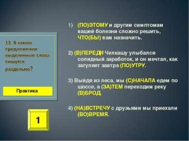 (ПО)ЭТОМУ и другим симптомам вашей болезни сложно решить, ЧТО(БЫ) вам назначи...