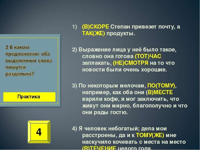 (В)СКОРЕ Степан привезет почту, а ТАК(ЖЕ) продукты. 2) Выражение лица у неё б...