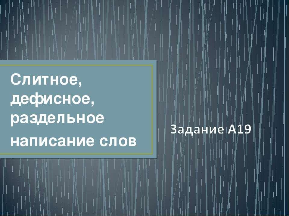 Слитное, дефисное, раздельное написание слов