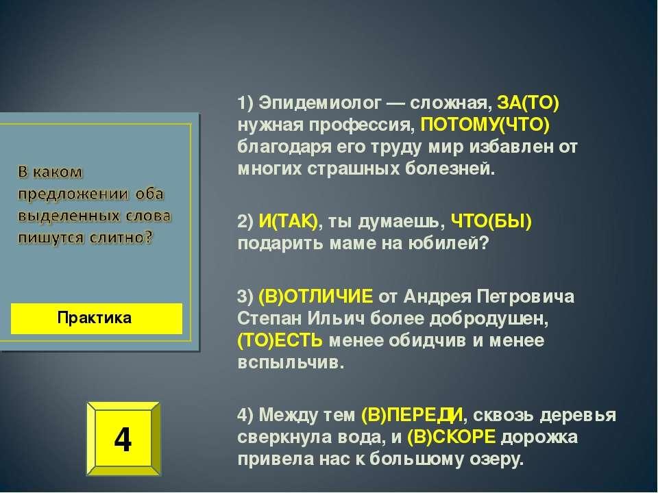 1) Эпидемиолог — сложная, ЗА(ТО) нужная профессия, ПОТОМУ(ЧТО) благодаря его ...