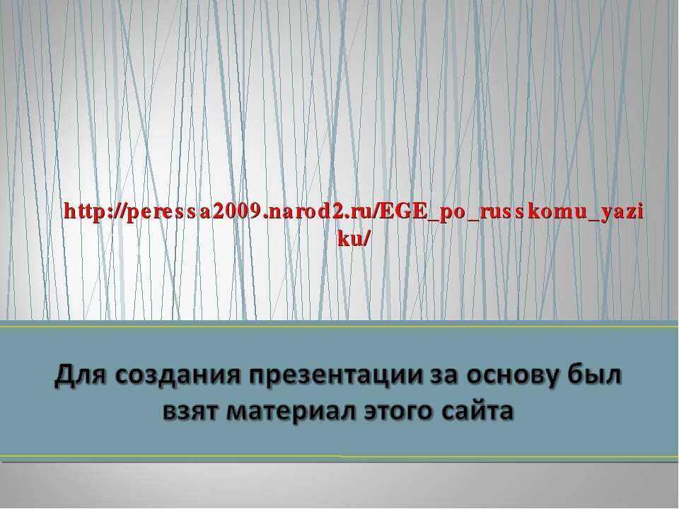 http://peressa2009.narod2.ru/EGE_po_russkomu_yaziku/