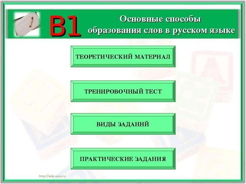 В1 Основные способы образования слов в русском языке ТЕОРЕТИЧЕСКИЙ МАТЕРИАЛ В...