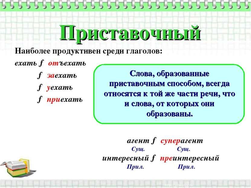 Приставочный Наиболее продуктивен среди глаголов: ехать → отъехать → заехать ...