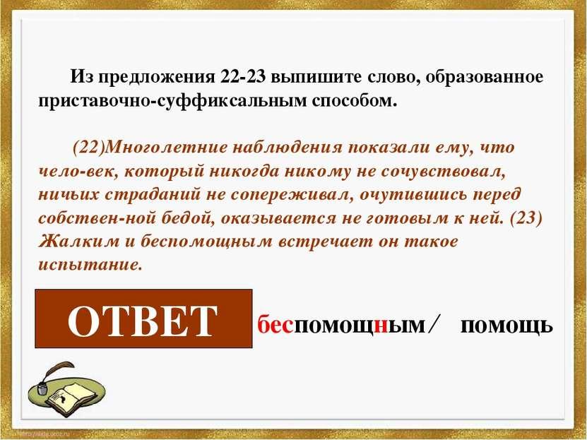 Из предложения 22-23 выпишите слово, образованное приставочно-суффиксальным с...