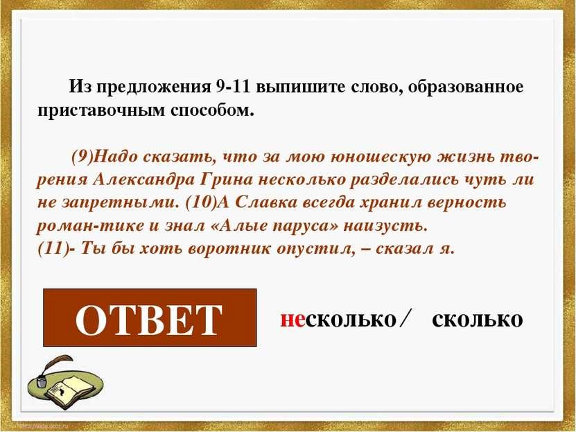 Из предложения 9-11 выпишите слово, образованное приставочным способом. (9)На...