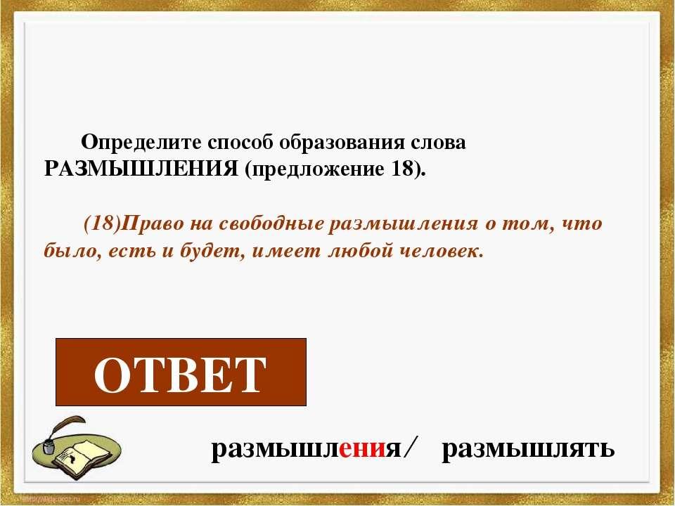 Определите способ образования слова РАЗМЫШЛЕНИЯ (предложение 18). (18)Право н...