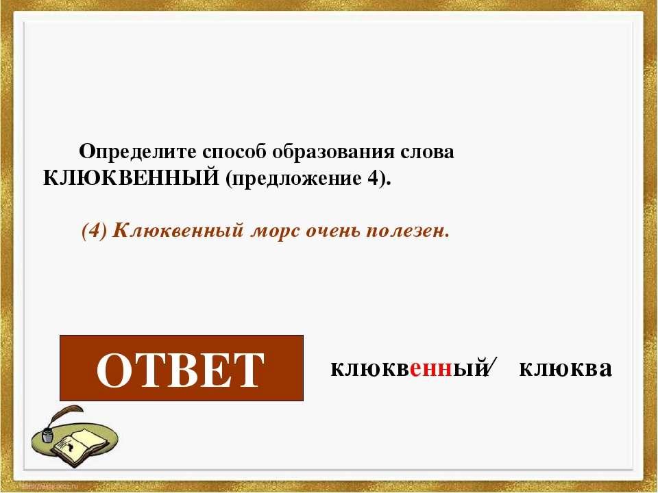 Определите способ образования слова КЛЮКВЕННЫЙ (предложение 4). (4) Клюквенны...